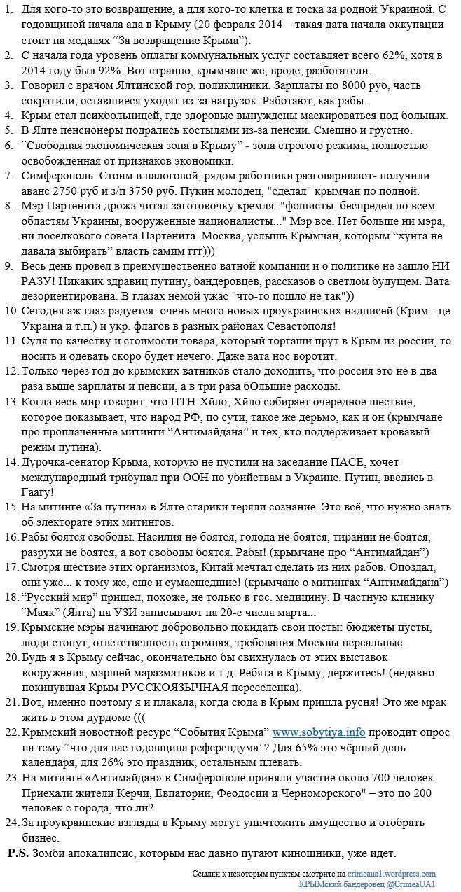Наблюдателям миссии ОБСЕ наконец удалось попасть в Дебальцево, - Боцюркив - Цензор.НЕТ 2578