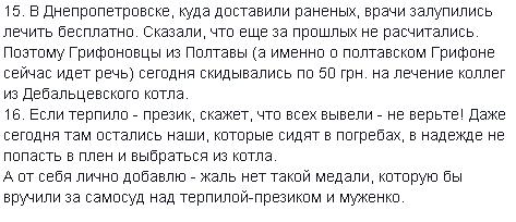 Из плена освобождены 139 украинских военнослужащих, - Порошенко - Цензор.НЕТ 3077
