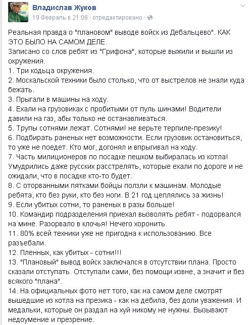 Из плена освобождены 139 украинских военнослужащих, - Порошенко - Цензор.НЕТ 3206