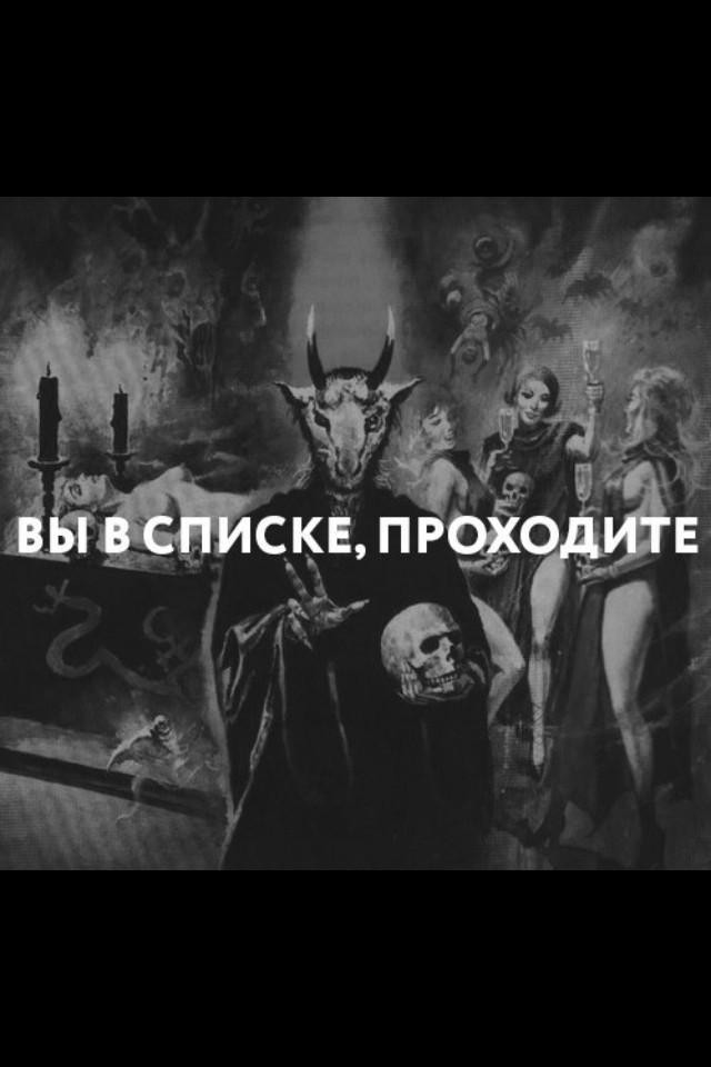 Написать, надписи про сатану в картинках