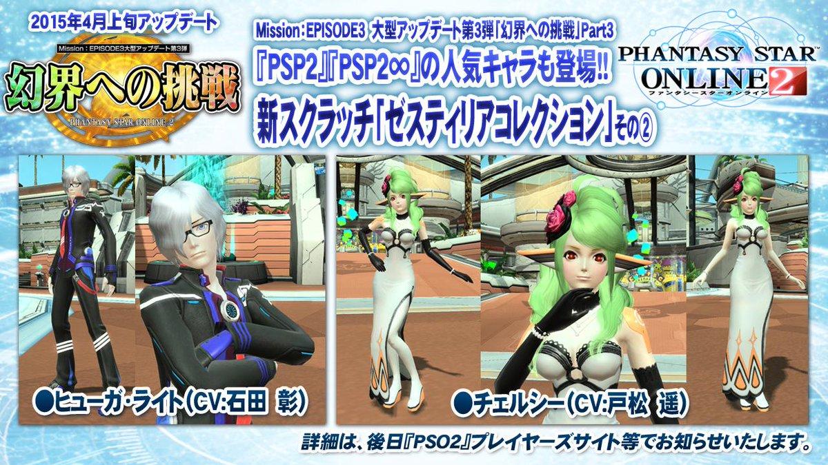 「PSP2」「PSP2∞」の「ヒューガ」「チェルシー」がボイスとともに登場!!