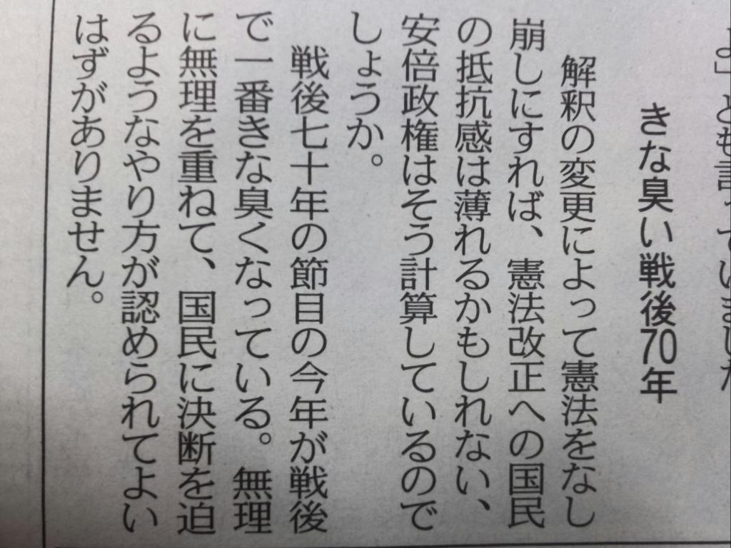 5月の民放TV  キャスターが「もし総理が決断したら、自衛官が血を流す可能性があると、、」と聞いたら 岡崎久彦元駐タイ大使は「そうです、その通りです。」と即答 (東京新聞社説) http://t.co/ldXLRkr3pB