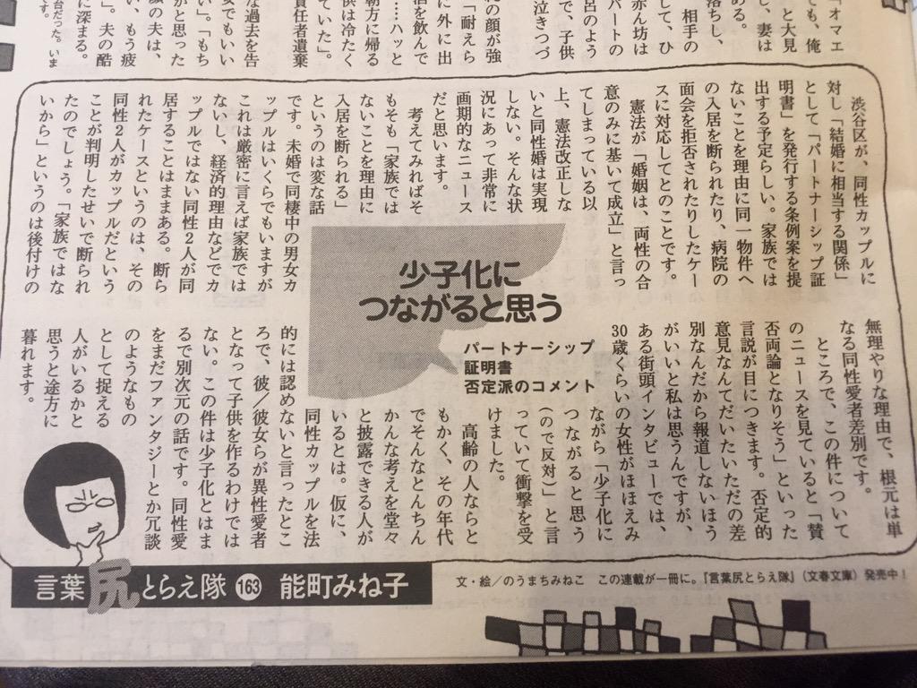 渋谷区の同性カップルに対するパートナーシップ証明書の否定派が「少子化につながると思う」理由に衝撃を受けたと能町みね子さんが書いていて同感。同性愛否定意見なんて、だいだいただの差別なんだから報道しないほうがいいとも。 /発売中の週刊文春 http://t.co/Zb32d9XqIz