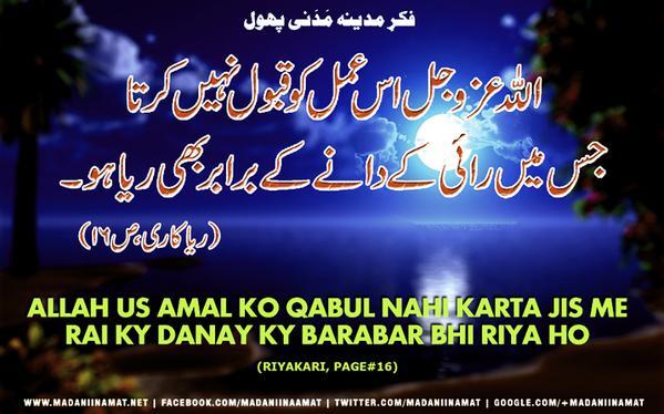 Attari Sms Service On Twitter Allah Us Amal Ko Qabul Nahi