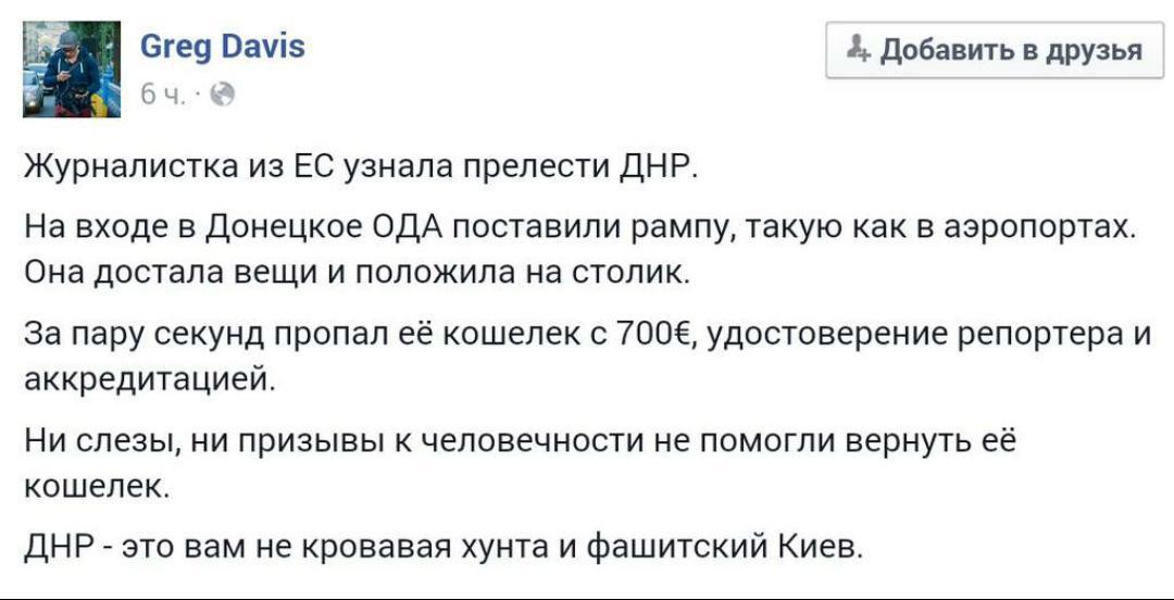 """В Донецке боевик """"ДНР"""" угрожал убить наблюдателей миссии, - ОБСЕ - Цензор.НЕТ 8920"""