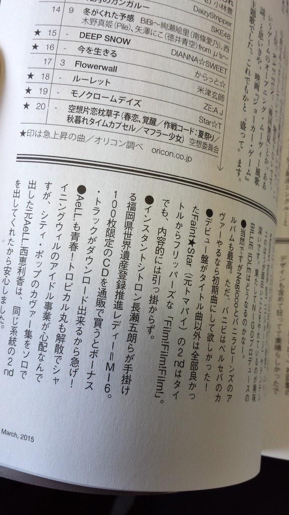 ミュージックマガジン誌上で吉田豪さんにMI6取り上げられてるよ。すげー。ミュージックマガジンだよ。 http://t.co/SqrObUr2zo