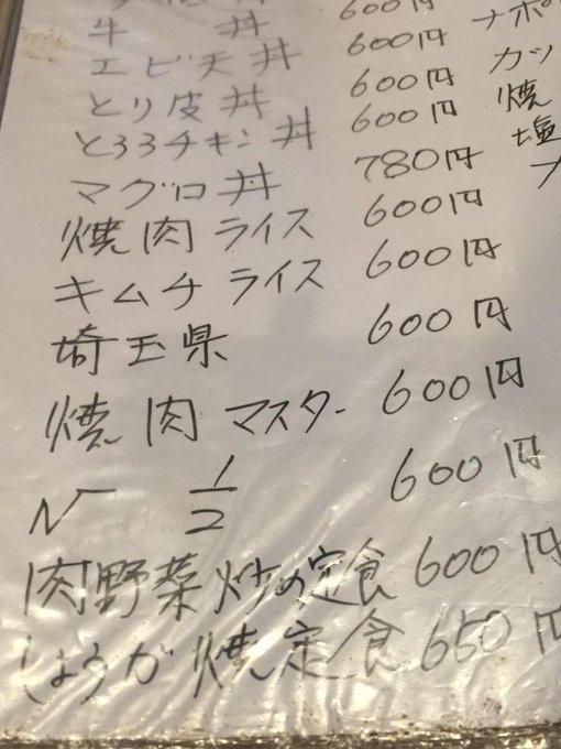 埼玉鶴ヶ島のすぅちゃんというお店やばい。お通しの肉野菜炒めが普通に一食分のおかずだし、メニューに意味不明なのちょいちょい挟んでくるし、フロート頼んだら石鹸か