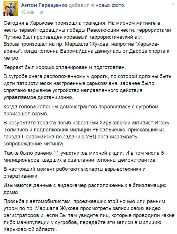 На проукраинском митинге в Харькове произошел взрыв. Есть погибшие