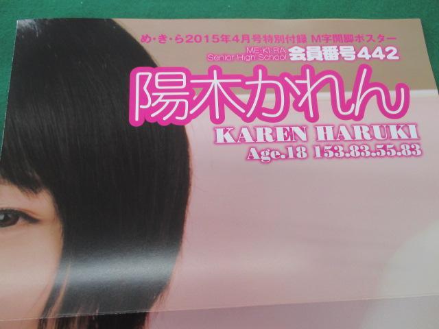 めきら ポスター M字 日本の古本屋