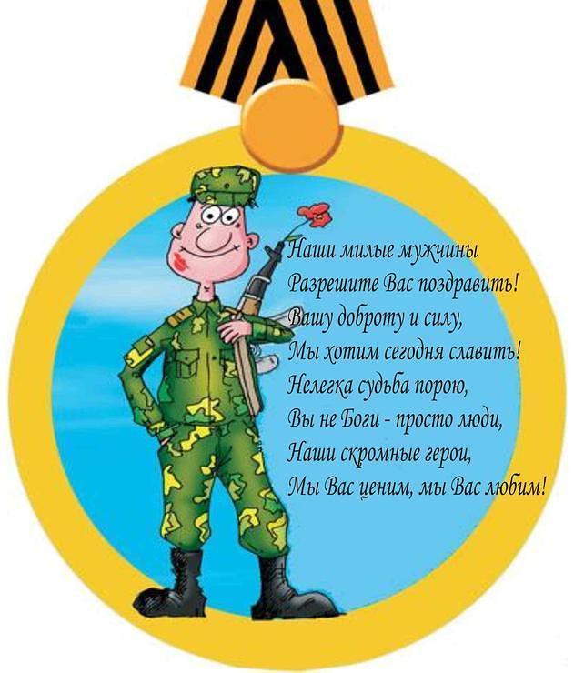 Поздравления с днем рождения-солдата в армии