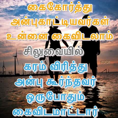 Missing Friends Images With Quotes In Tamil Wallpaper Directory