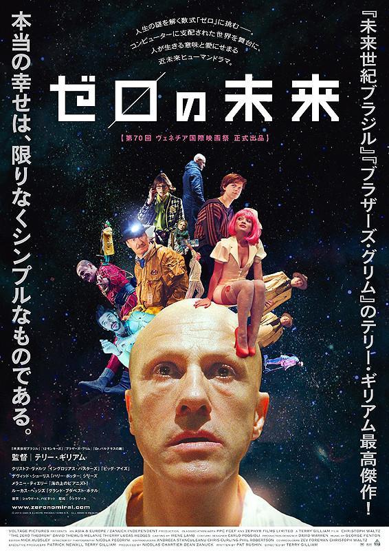 『ゼロの未来』本当の幸せは、限りなくシンプルなものである。 テリー・ギリアム監督 x クリストフ・ヴァルツ。5/16公開