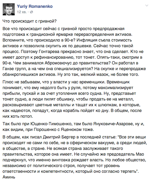 """Слухи о переводе валютных депозитов в гривню являются """"инсинуациями"""", - Гонтарева - Цензор.НЕТ 5962"""