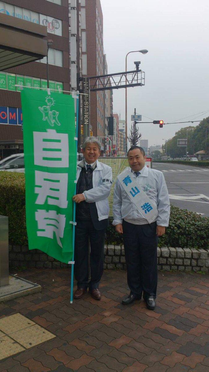 """青山浩事務局 on Twitter: """"皆さん始めまして!自民党大阪府住吉区府政 ..."""
