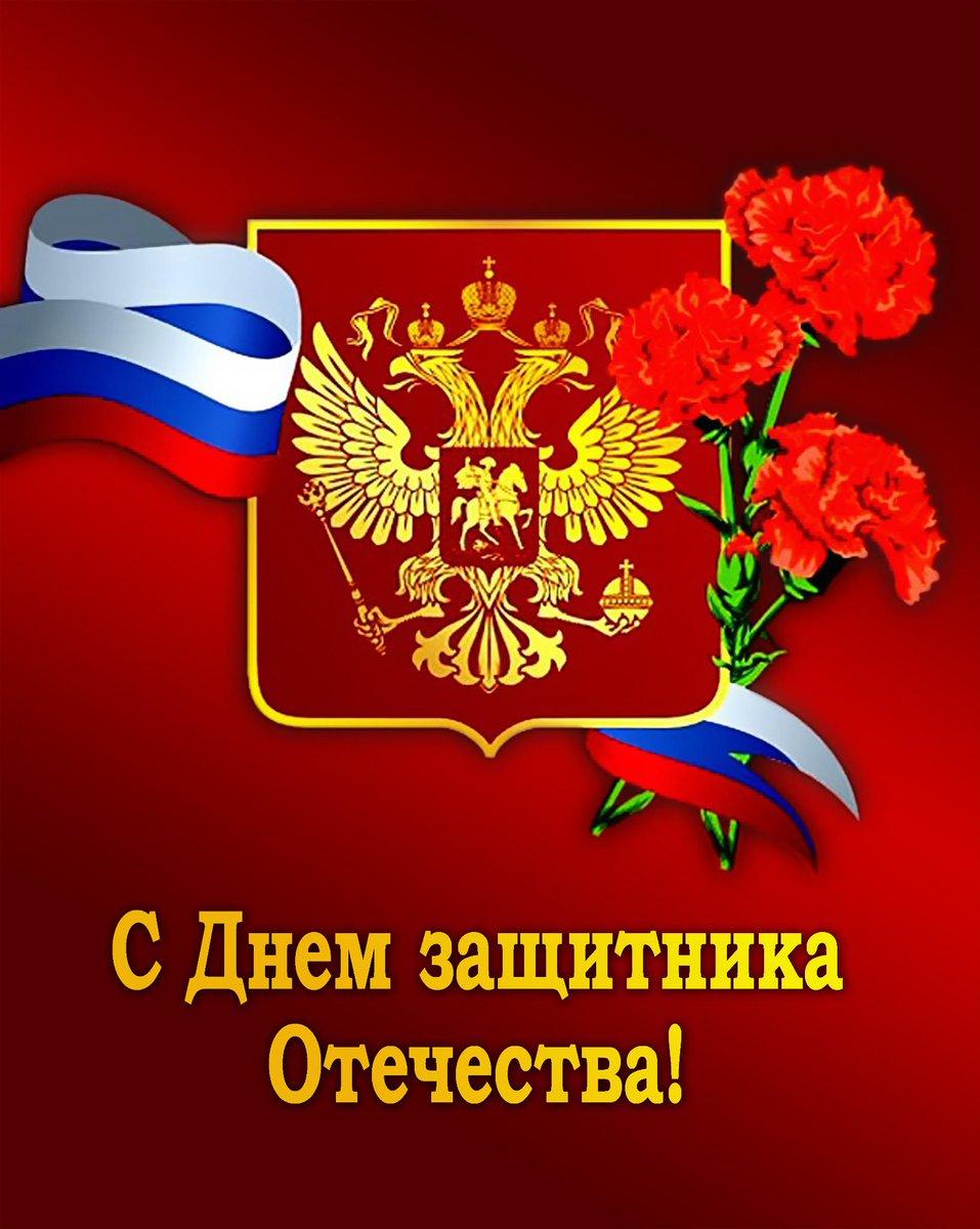 картинки с днем защитника отечества в россии