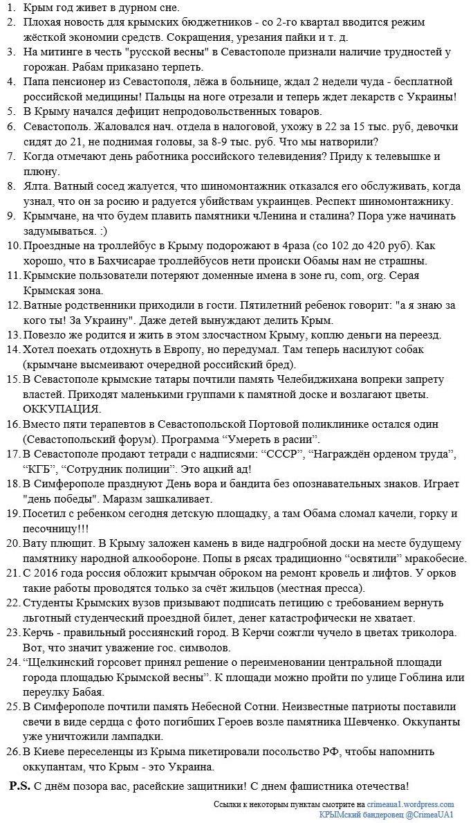 Прокуратура завела уголовные дела за дезертирство на крымских военнослужащих, перешедших на сторону РФ - Цензор.НЕТ 3350