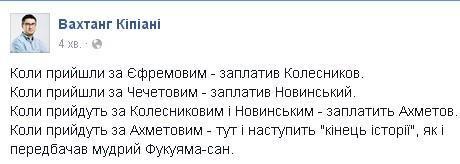 Чечетова выпустили из СИЗО, - адвокат - Цензор.НЕТ 2647