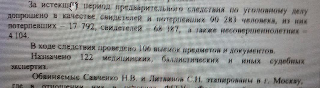 "Савченко взята под усиленную охрану, - ""РЕН ТВ"" - Цензор.НЕТ 9432"