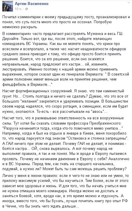 Миротворцы не смогут остановить российскую агрессию на Донбассе, - Пашинский - Цензор.НЕТ 1606