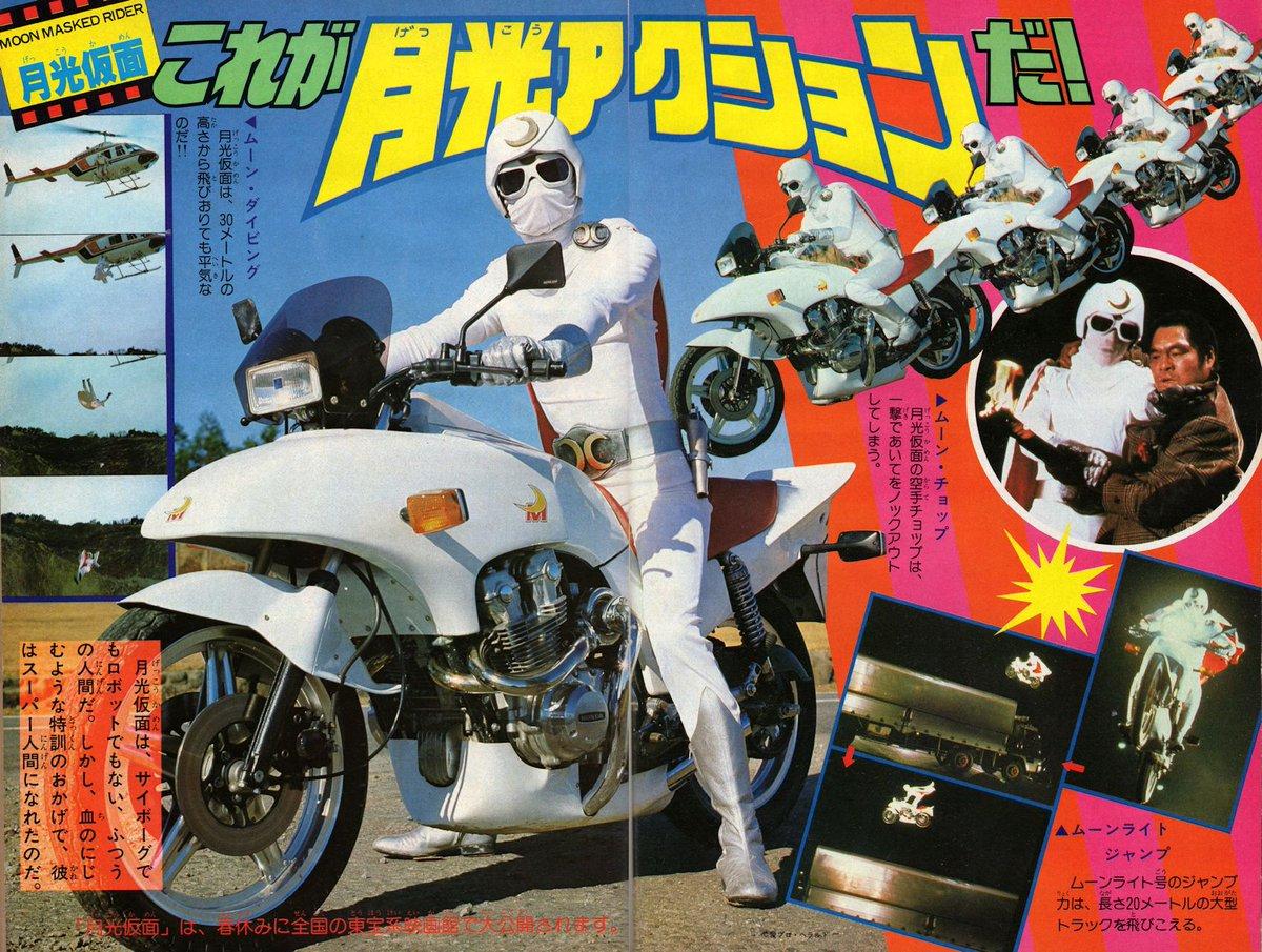 moon masked rider 1981年