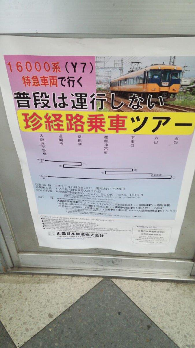 近鉄はまた良くわからんツアーを… pic.twitter.com/3gAVyeH3hH