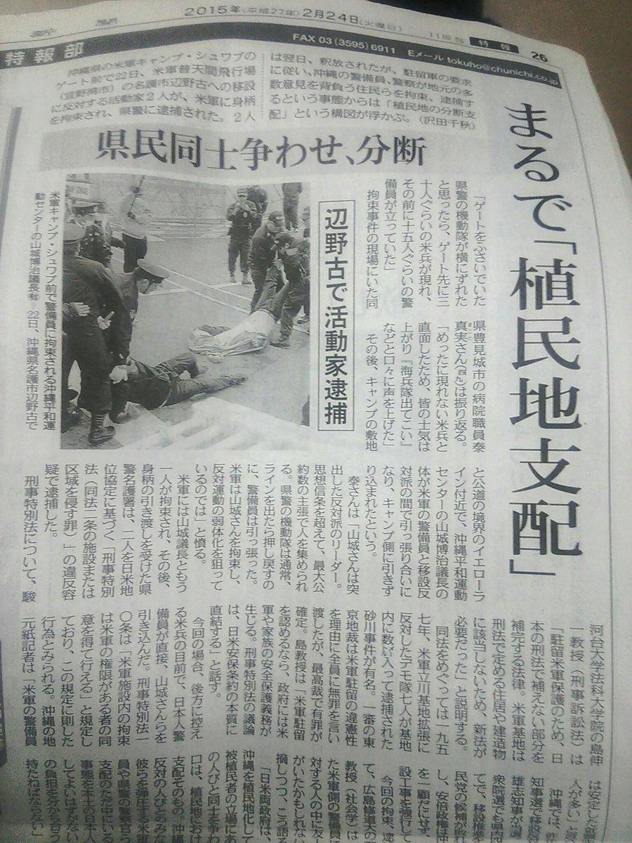きょう2/24東京新聞特報欄、山城さん不当拘束・逮捕問題を「まるで植民地支配」という見出しで報道。米軍の横暴だけではなく「披植民者の立場にある沖縄の人びと同士を争わせる手法は、植民地支配における分断支配」とも指摘、奥行きのある記事に。 http://t.co/FyYRZGqYKY