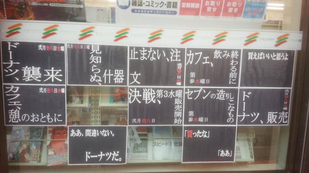 ドーナツ販売を始めたセブンイレブンが、妙にはりきっていた。 http://t.co/VJ83WckanM