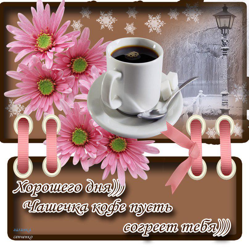 Открытки с приятным утром и хорошим днем