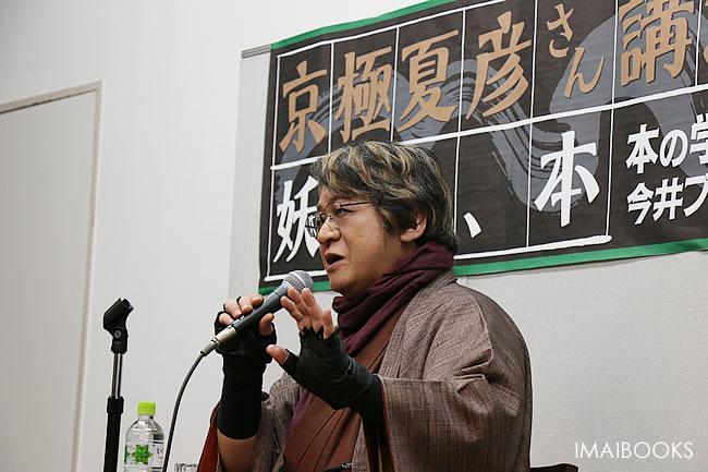 【京極夏彦さん 講演会レポート】 先日本の学校で行なった京極夏彦さん講演会のレポートを、IMAIBOOKSに掲載しましたよ~! 当日の様子を、ちょっとだけ感じていただけると嬉しいです~ http://t.co/l5iOovtiEa http://t.co/uXRBoAn3mr