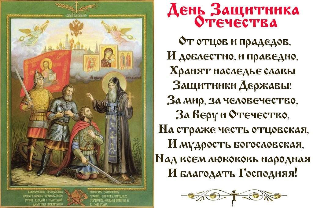 поздравление для казака с 23 февраля столкнулся задачей вывода