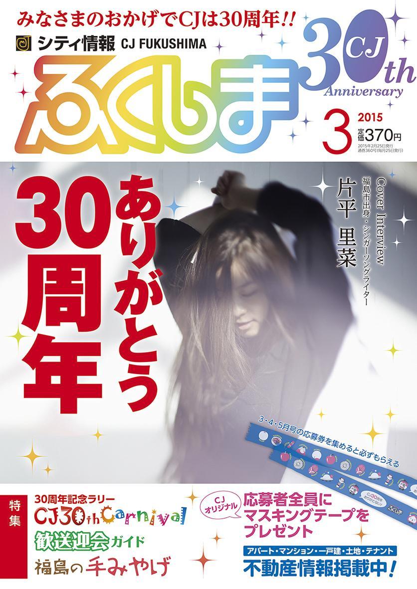 シティ情報ふくしは、本日から店頭に並んでいる3月号で創刊30周年を迎えました!表紙を飾ってくれたのは、福島市期待の星・片平里菜さん!巻頭インタビューもあるので、ぜひご覧ください。その他、記念号ならではの企画が盛りだくさんです!(つな) http://t.co/IL63xORxhG