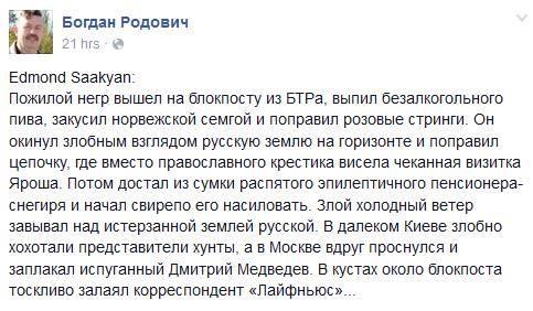 Сутки в зоне АТО прошли без потерь для украинской армии: один военнослужащий ранен, - СНБО - Цензор.НЕТ 2021