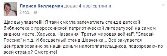 В Харькове за поздравление с 23 февраля с символикой оккупантов уволен сотрудник милиции, - Геращенко - Цензор.НЕТ 2935