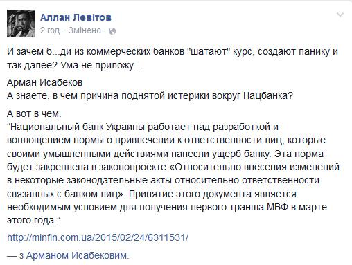 МВФ может отсрочить принятие решения по новой программе для Украины, если Рада не примет необходимых решений, - Минфин - Цензор.НЕТ 294