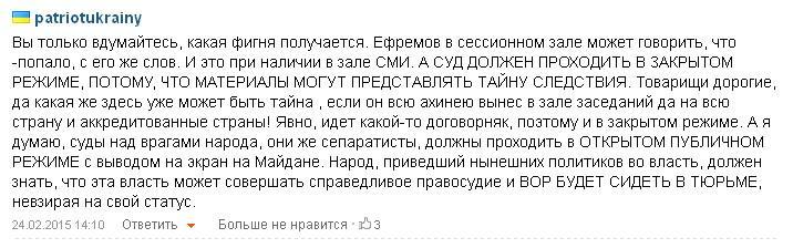 Экс-нардеп Ландик готов рассказать в ГПУ, как Ефремов фальсифицировал выборы на Луганщине - Цензор.НЕТ 4064