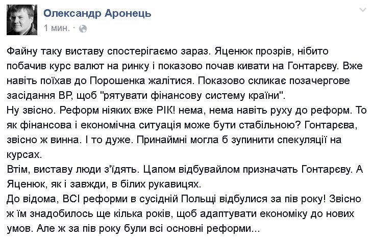 Яценюк инициирует экстренную встречу с Порошенко по финансовой ситуации в Украине - Цензор.НЕТ 6044