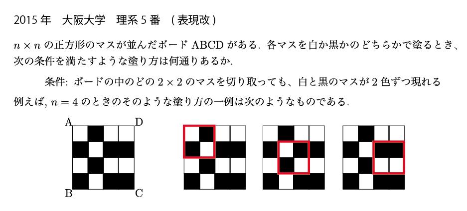 今年の阪大数学の5番はとても面白い問題でした。 平たく書くとこんな問題。 あることに気がつけば、計算自体はシンプルというのがとてもいいです。 http://t.co/AzCYSjWc10