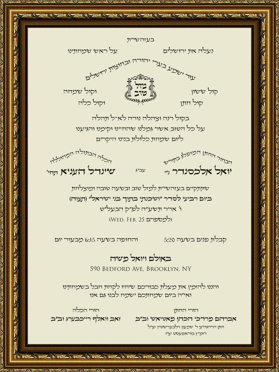 Bobov 45 Fan On Twitter Wedding Tonight Of Bas Hrh Ch R Volf Reichberg Menimunei Bies Rabeiny At V Yoel Moshe Hall Wb The Rebbe Will Attend