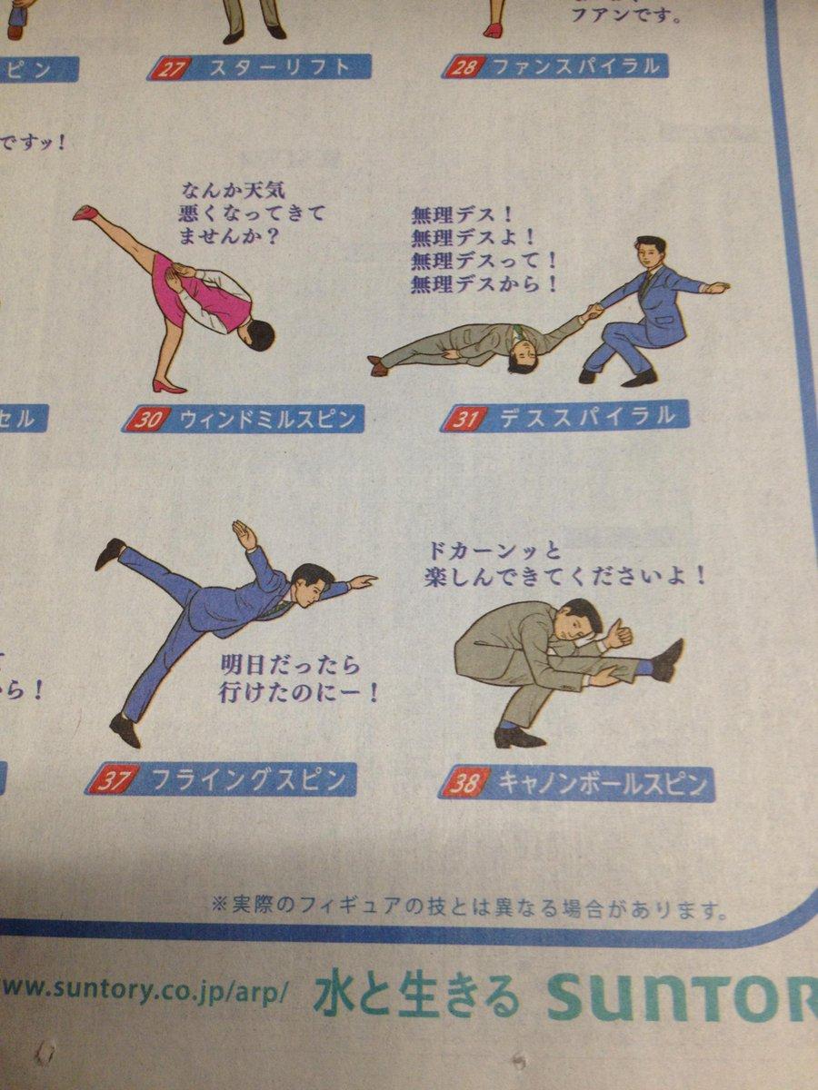 ※実際のフィギュアの技とは異なる場合があります。 pic.twitter.com/wZfSHaXYm3