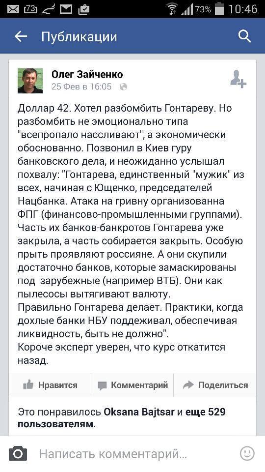 Предоставление кредита МВФ Украине не зависит от ситуации на Донбассе, - Минфин - Цензор.НЕТ 2427