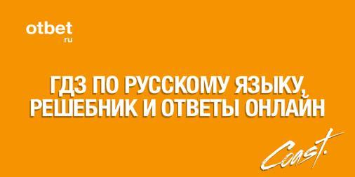 Решебник по русскому языку 6 класс быстрова 2 часть ответы учебник