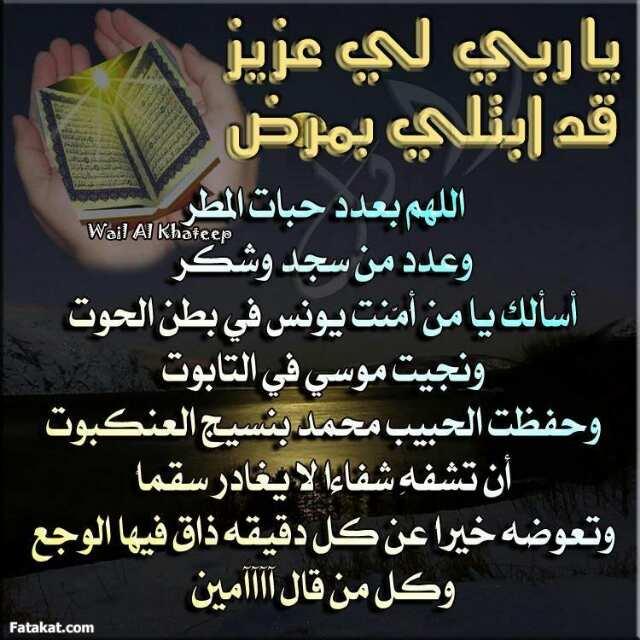 عزتي في سمو ذاتي On Twitter الله يشفيك ويقومك بالسلامه يا فهد Http T Co Ga4qgwcsmr