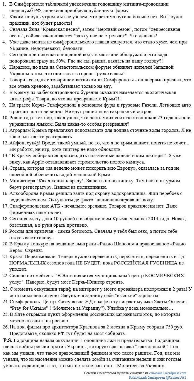 Джемилев призывает Порошенко к полной блокаде оккупированного Крыма - Цензор.НЕТ 8687