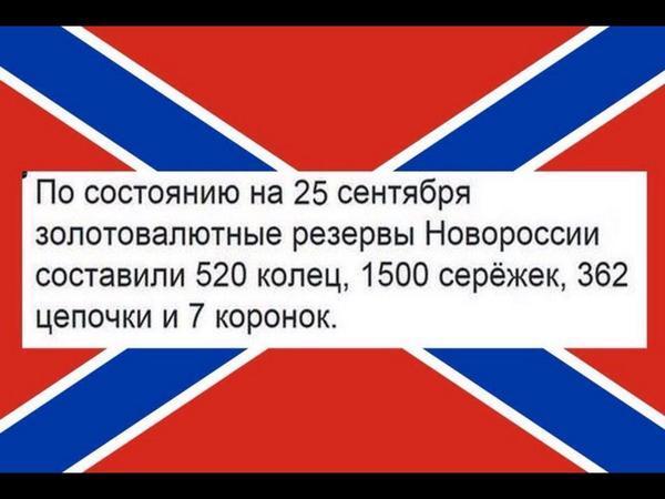 Луганские террористы заявили о начале национализации банков - Цензор.НЕТ 1766