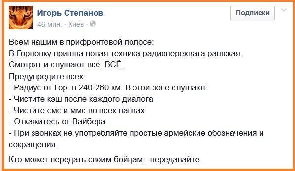 """Ситуация в Широкино - стабильно напряженная. Террористы провоцируют украинских воинов на открытие огня, - """"Азов"""" - Цензор.НЕТ 4109"""