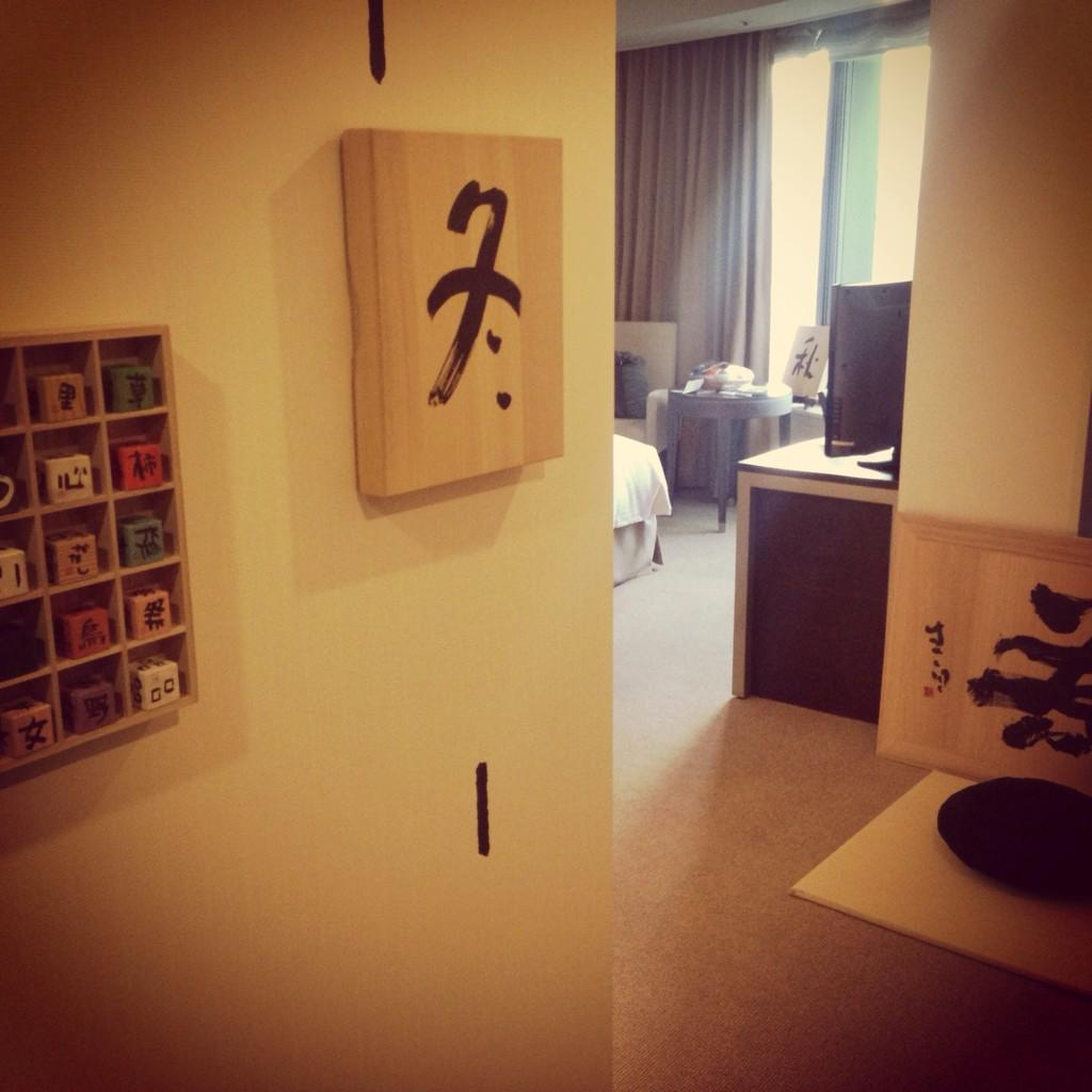 My hotel room in tokyo decorated by a local artist @ #parkhotel http://t.co/aBFgtjcfje
