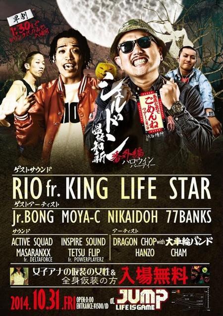 金曜日はシェルドン at.JUMP  RIO fr.KING LIFE STAR Jr.BONG MOYA-C NIKAIDOH 77BANKS and more  DRAGON CHOP with 大車輪バンドでラバダブもやるよ〜 http://t.co/fOpddFjuwa