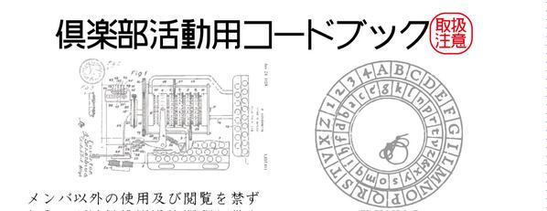 秘封倶楽部用の乱数表を頒布(百円)いたします。蓮子のメリー宛「ワンタイムパッド」方式暗号化ガイドと換字表の他はひたすら乱数が書き連ねてあるやつです。蓮メリはこういうのを使って秘密の相談とかしてるんです、たぶん #酉京都2014告知