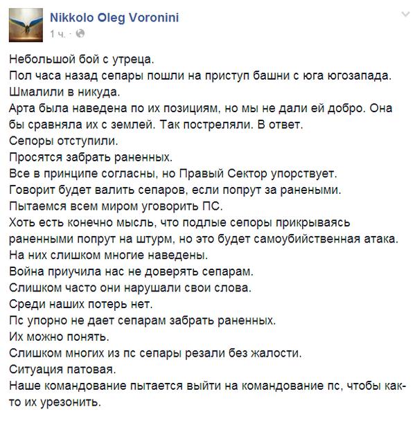 Ночью в Одессе совершен умышленный наезд на студента юракадемии Опаленика, который выступал против Кивалова - Цензор.НЕТ 4003