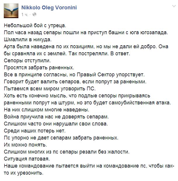 Украинцы в Москве голосуют под надзором ОМОНа, - СМИ - Цензор.НЕТ 4126